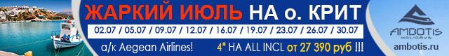 Ambotis July 2019