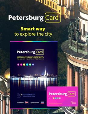 «Карта гостя» в С-Петербурге