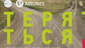 S7 запустит из С-Петербурга новые курортные рейсы