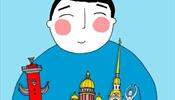 Петербург – будь, как дома