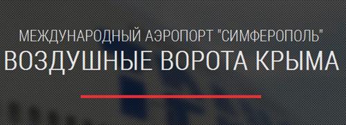 Отменено 11 рейсов в Крым