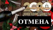 Запрет на банкеты в Новый год напугал турбизнес Крыма