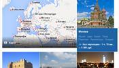 Google пришел в Россию с авиабилетами