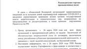 Вышло распоряжение ТПП РФ о форс-мажоре