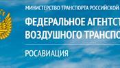 Для международных авиарейсов открыты ещё 3 российских города