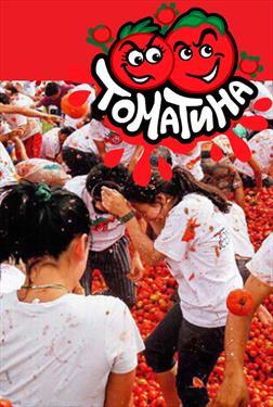В С-Петербурге будут бросаться помидорами