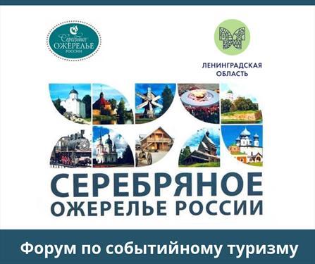 Вектор событийного туризма в Ленинградской области