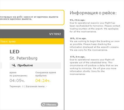 Vueling не смог полететь из Барселоны в С-Петербург