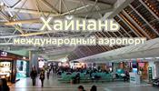 На Хайнане снова зависли туристы из России