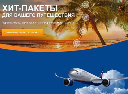 «Аэрофлот» вновь начал продавать пакетные туры за рубеж
