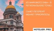 Из мирового хаба – в региональную точку. С-Петербург меняет приоритеты
