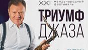 «Триумф джаза»: Игорь Бутман привезет в С-Петербург знаменитых музыкантов из США